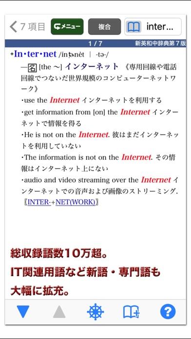 新英和中辞典 第7版【研究社】(ONESW... screenshot1