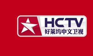 HCTVHD - 好莱坞中文卫视