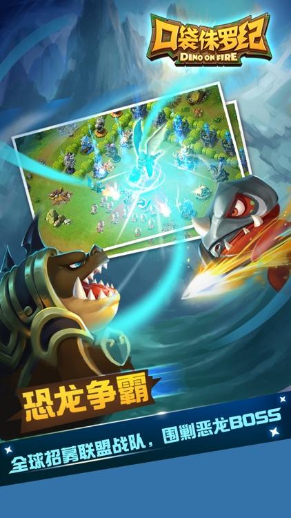 迷你侏罗纪(网易) - 第一策略塔防手游 screenshot-4