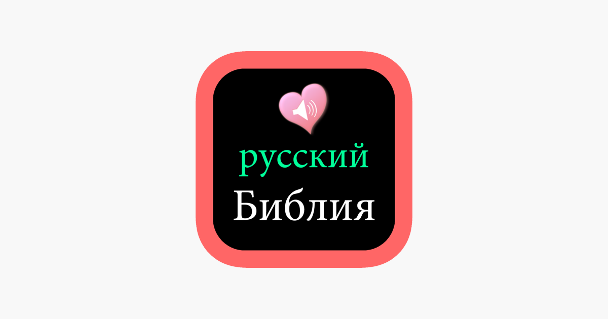 Russian-English Holy Bible Audio Scriptures on the App Store