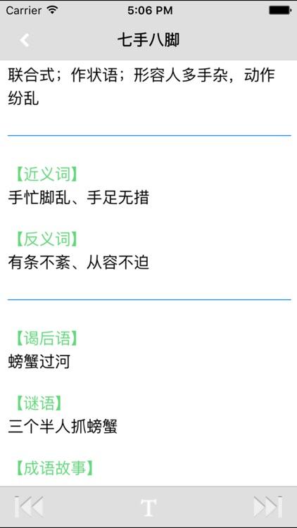 成语词典大全最新修订版 -国学经典组词造句百事通 screenshot-4