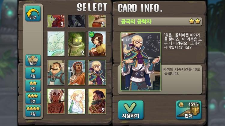 스피릿 캐처 for Kakao screenshot-4