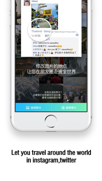 位置情報偽装-での写真の位置情報を変える screenshot1