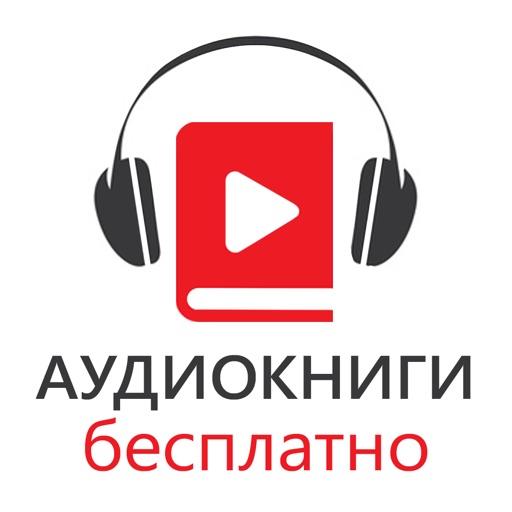 Аудиокниги Бесплатно - Хиты и Новинки 2017