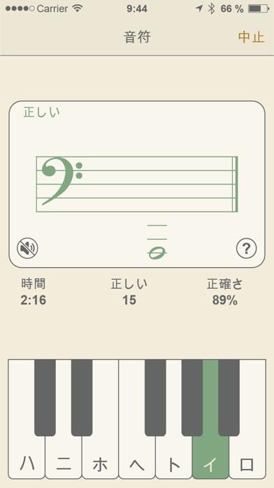 Music Buddy – 楽譜の読み方を習いましょうのおすすめ画像3