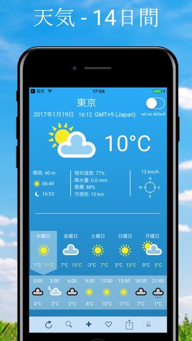天気予報 - レインレーダー&地図 screenshot1