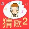 全民爱猜歌2-全新的听觉享受和猜歌体验
