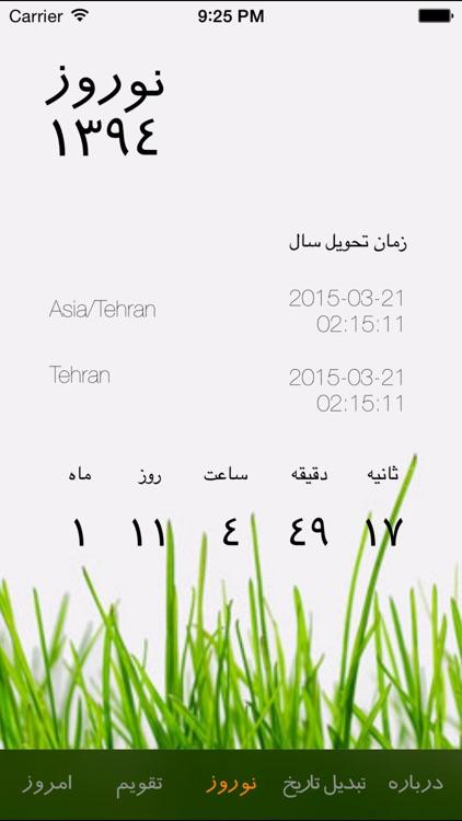 Taghvim Rooz screenshot-4