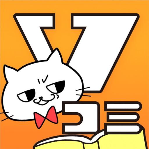 Vコミ -人気の漫画が縦スクロールで毎日読める-
