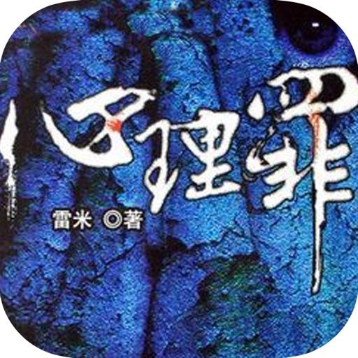 心理罪:雷米著经典畅销心里犯罪学小说