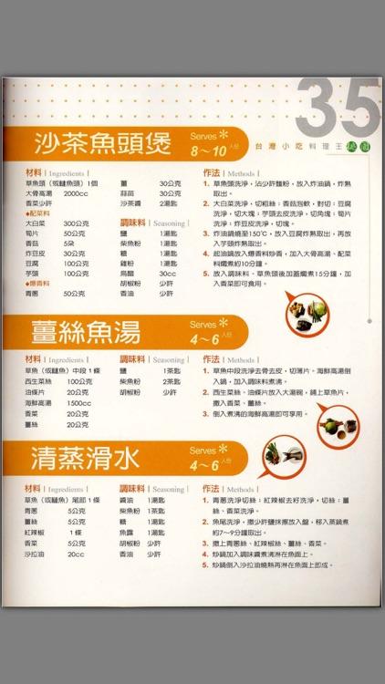 [美味食谱]台湾小吃料理王