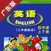 广东版开心学英语四年级上下册 -中小学霸口袋学习助手