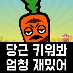 홍당무씨 당근가게 : 당큰 키우기