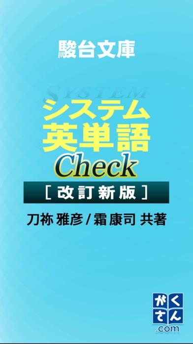 システム英単語Check[改訂新版]のおすすめ画像2