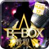B-Box技巧教学专业版-10天学会Beatbox