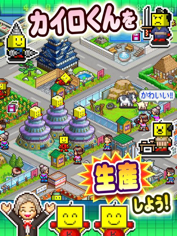星になったカイロくん screenshot 7
