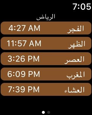 وقت صلاة الظهر الرياض