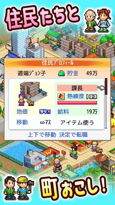 財閥タウンズVスクリーンショット3