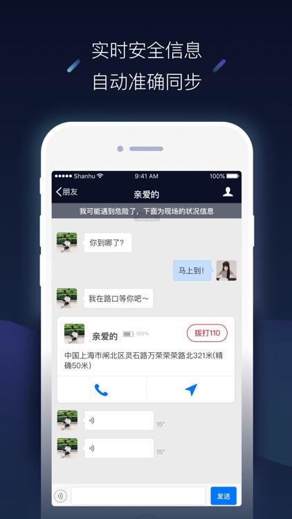 闪护-随时随地守护你的人身安全 app image