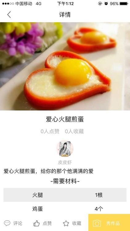 美食美味 screenshot-1