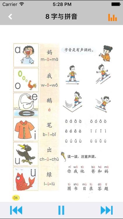 小学语文一年级上册北师大版 -中小学霸口袋学习助手