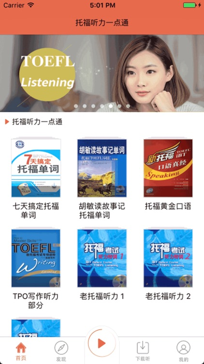 TOEFL Listening Practise screenshot-1