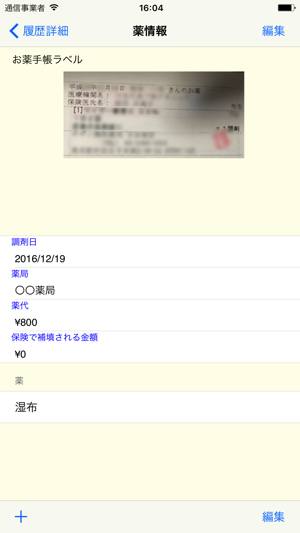 how to copy pictures from iphone to pc 通院管理 をapp で 3932