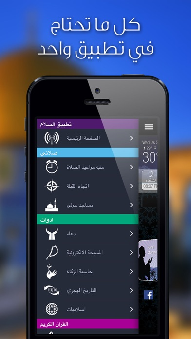Screenshot for السلام اوقات الصلاة قران قبلة in Jordan App Store
