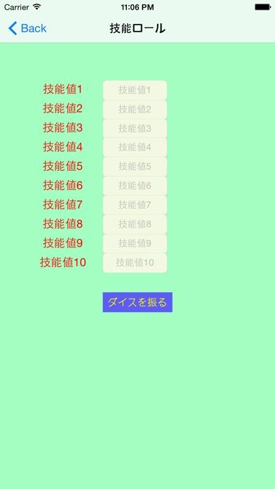 クトゥルフ神話TRPG ツール集 screenshot1