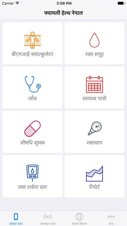 Mobile Health Record screenshot-4