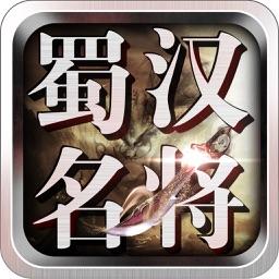 蜀汉名将-街机进化版三国卡牌手游