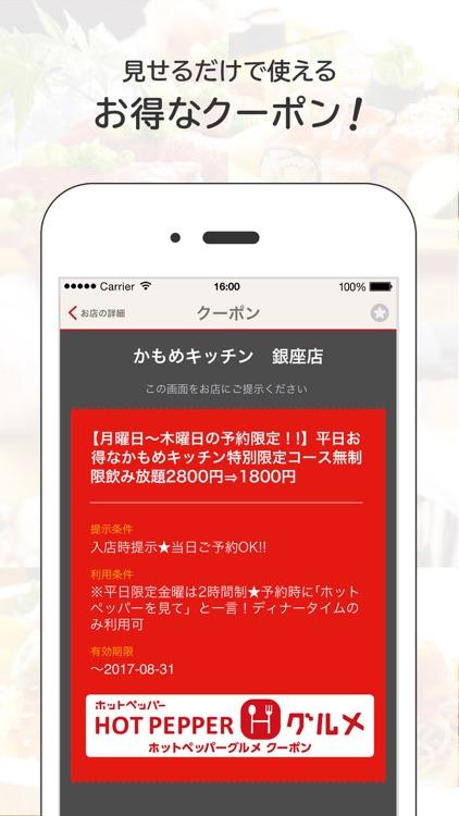 ホットペッパーグルメ 人気の飲食店予約とお得なクーポン検索 screenshot-3