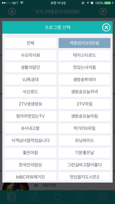 TV맛집 알림 (백종원3대천왕,수요미식회 외 20여개) for Windows