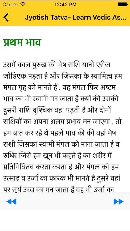Jyotish Tatva- Learn Vedic Astrology in Hindi screenshot-3