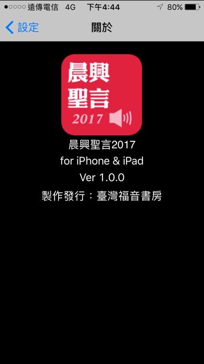 晨興聖言2017有聲APP screenshot-4