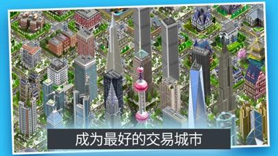 世界贸易城 Free screenshot 5