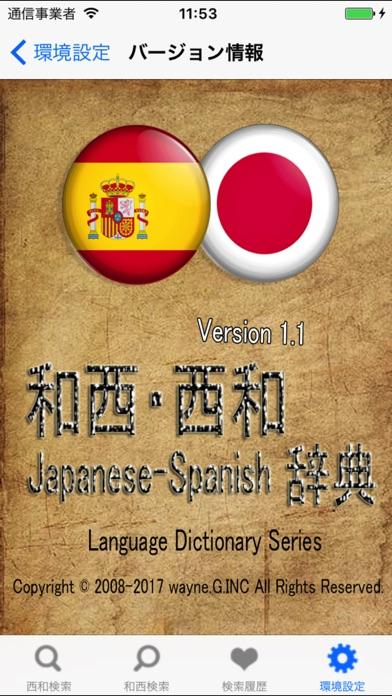 和西・西和辞典(Japanese Spanish Dictionary)のおすすめ画像5