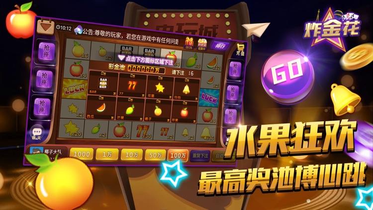 炸金花 – 欢乐炸金花棋牌游戏欢乐炸金花 screenshot-3