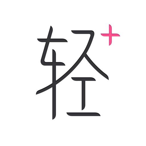 轻加(探索版) - 瑜伽健身视频