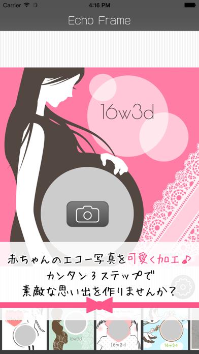 妊娠したらエコーフレームのおすすめ画像1