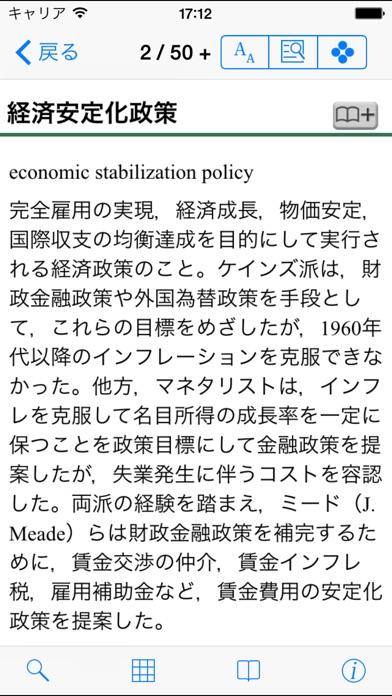 有斐閣 経済辞典 第5版のスクリーンショット4