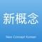 、新概念韩语-畅快学韩语-韩语学习教程