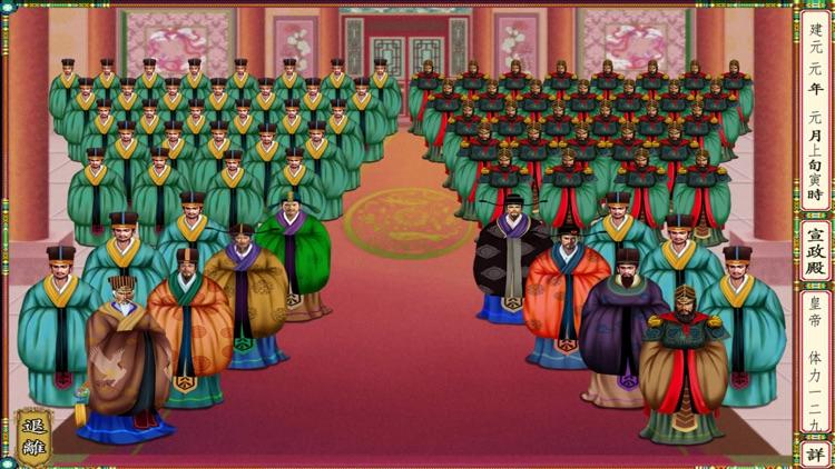 皇帝養成計畫 - 經典歷史模擬遊戲