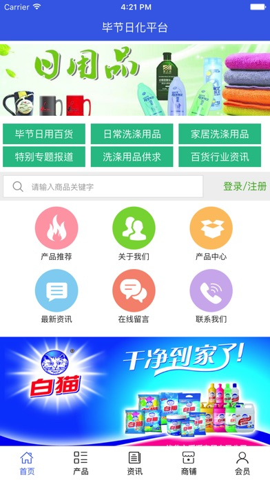 毕节日化平台