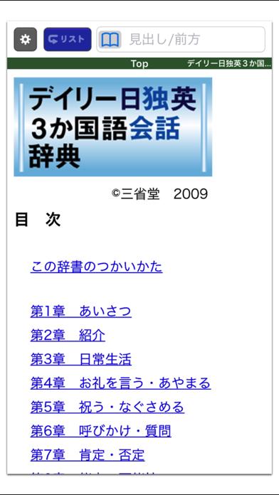 デイリー日独英3か国語会話辞典【三省堂】(ONESWING)のおすすめ画像1