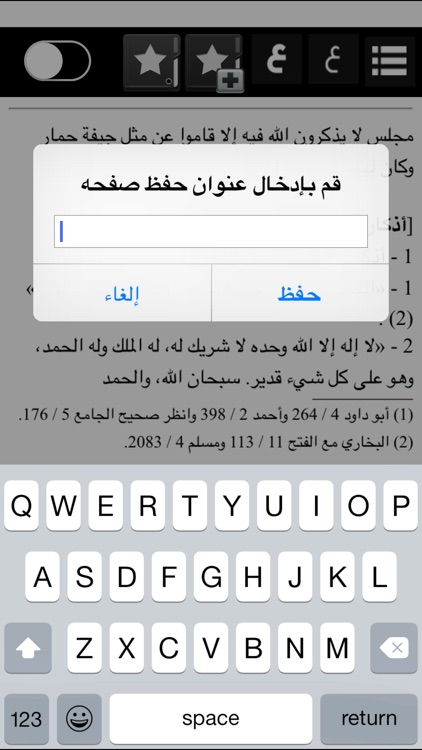 حصن مسلم - Hisn Al Muslim screenshot-3