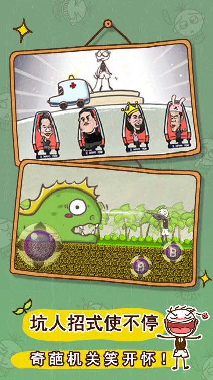 史上最坑爹的游戏3(史小坑化身超级英雄) screenshot-3