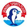 タナベスポーツプラザ