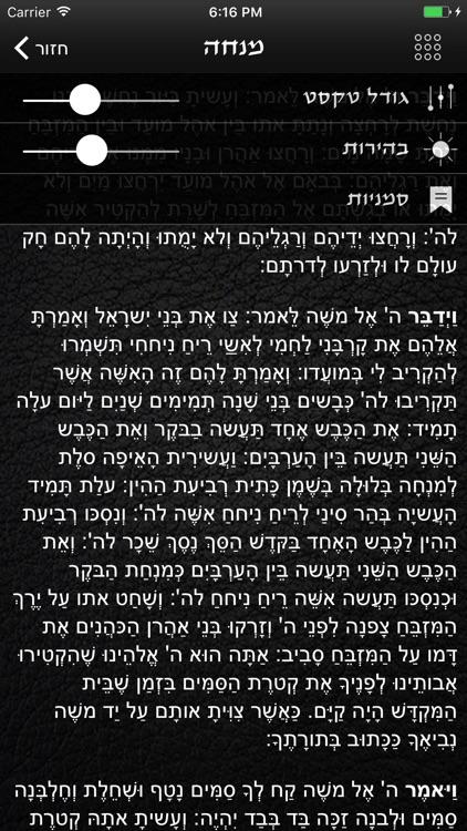 סידור תפילה לדרך screenshot-3