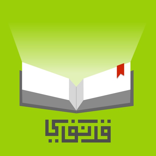 Quranify - Quran Verses Sharer (Multi Language)